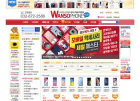 wansophone.com