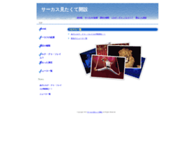 want-circus.com