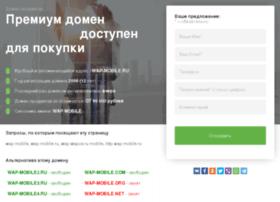 wap-mobile.ru