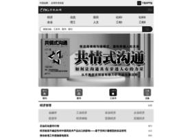 wap.cnki.net