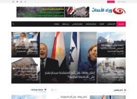 waraa-elahdath.com