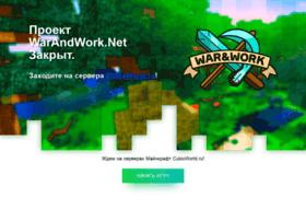 warandwork.ru