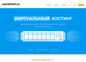 warehost.ru