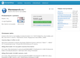 waresearch.ru