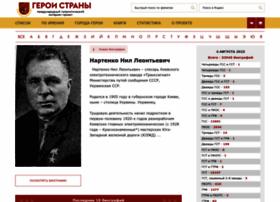 warheroes.ru