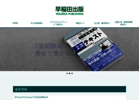waseda-pub.com
