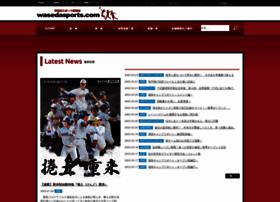 wasedasports.com