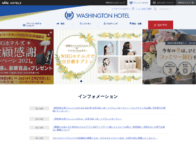 washington-hotels.jp