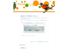 watanabeyukari.weblogs.jp