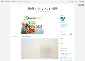 watarisaeko.hateblo.jp