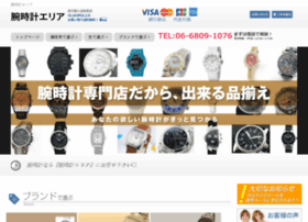 watch-tengoku.com