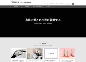 watch.citizen.co.jp