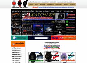 watch2we.net