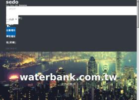 waterbank.com.tw
