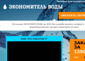 watereconomy.ru