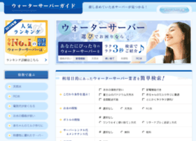 waterserver-guide.jp