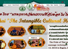 watpomassage.com