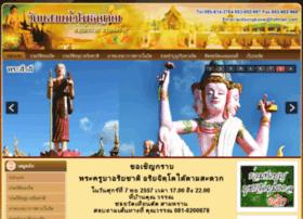 watsangkaew.com