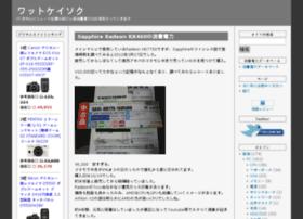 watt.arrow.jp