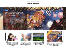 wave-news.net