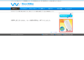 wavewimax.jp