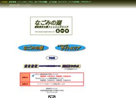 wazuka-nagominoko.com