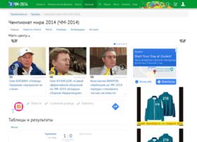 wc2014.dynamo.kiev.ua