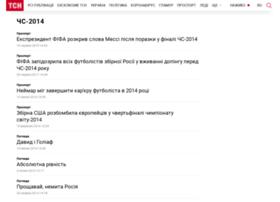 wc2014.tsn.ua