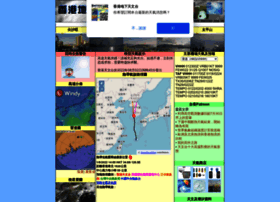 weather.org.hk