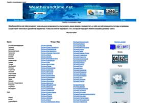 weatherandtime.net