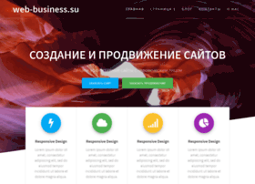 web-business.su