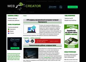 web-creator.org
