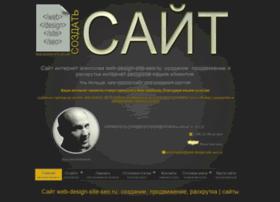 web-design-site-seo.ru