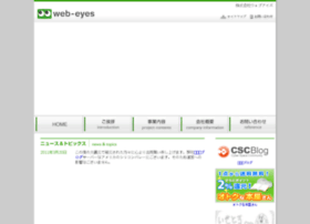 web-eyes.co.jp