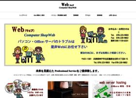 web-in.gr.jp