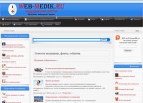 web-medik.ru