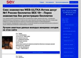 web-ulitka.ru