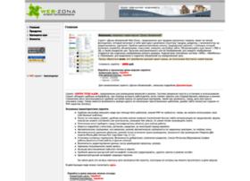 web-zona.ru