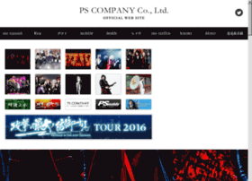 web.pscompany.co.jp