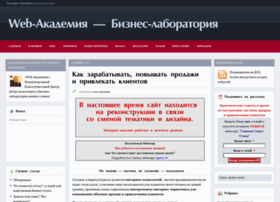 webakademia.ru