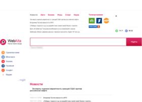 webalta.ru