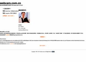 webcars.com.cn