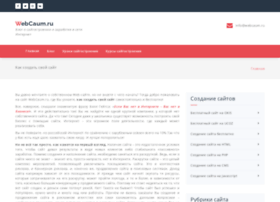 webcaum.ru