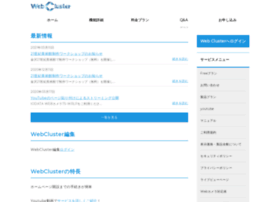 webcluster.jp