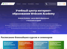 webcom-academy.by