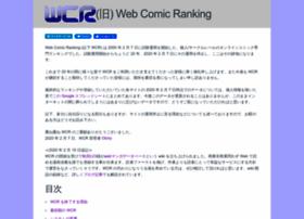 webcomicranking.com