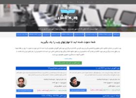 webdanesh.com