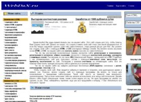 webdax.ru