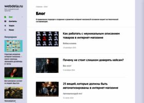 webdela.ru
