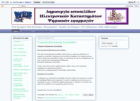 webdesignerinsantorini.blogspot.gr